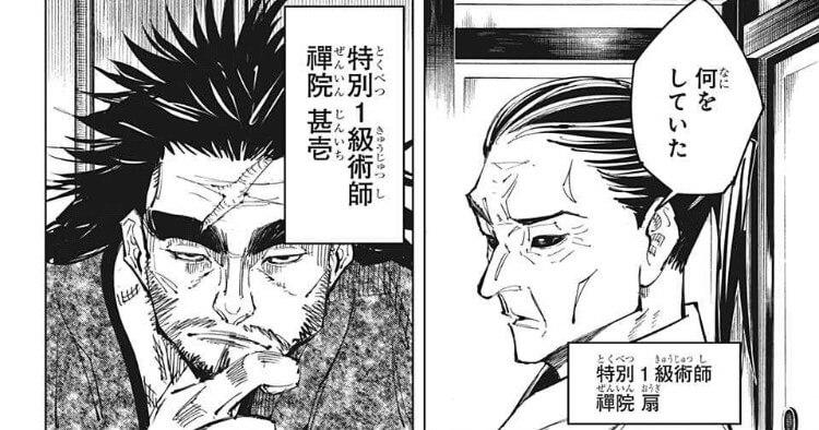 呪術廻戦138話扇