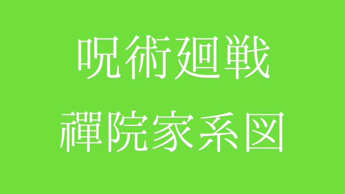 呪術廻戦禪院家アイキャッチ