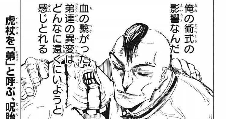 呪術廻戦135話呪胎九相図