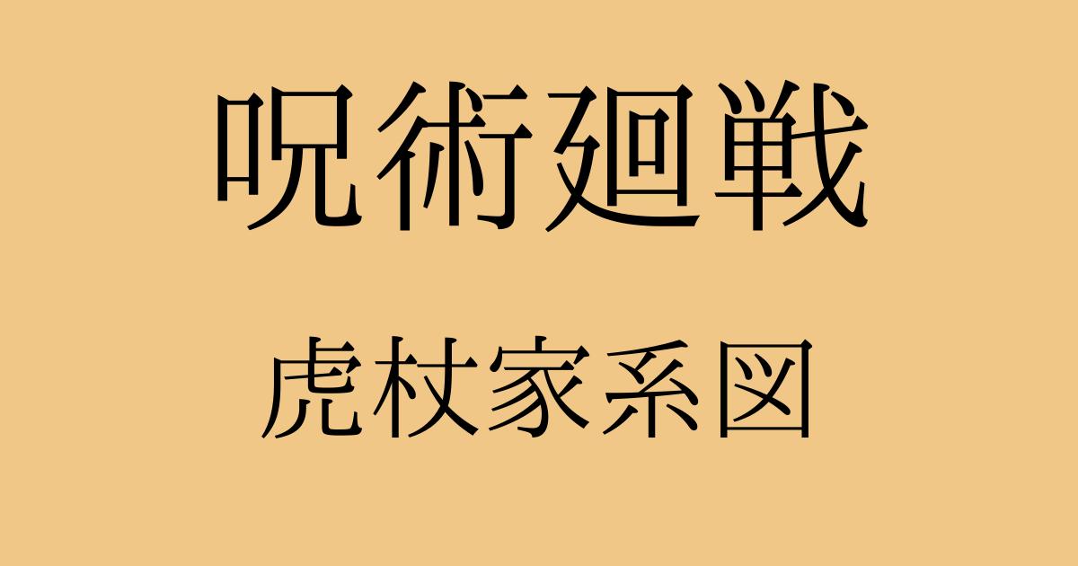 呪術廻戦虎杖家家系図アイキャッチ