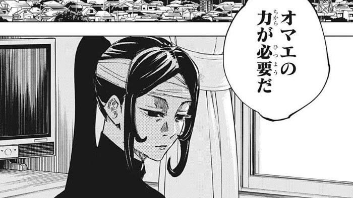 呪術廻戦143話死滅回游アイキャッチ