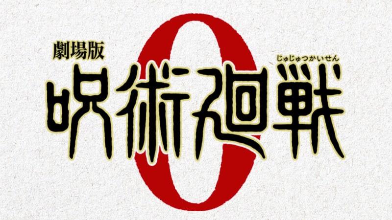 呪術廻戦劇場版アイコン