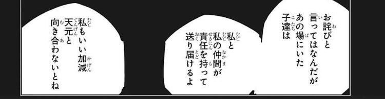 呪術廻戦138話天元