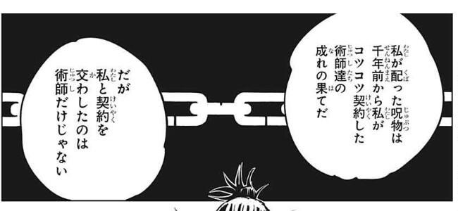 呪術廻戦136話呪物