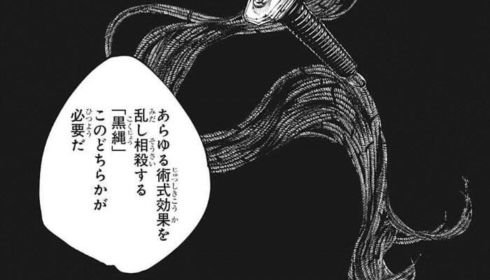 呪術廻戦145話黒縄