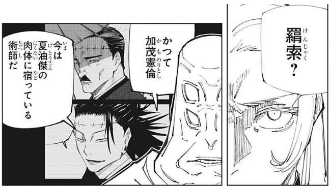 呪術廻戦145話羂索