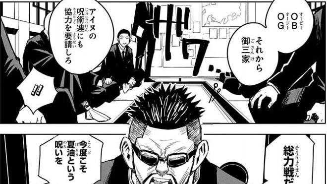 呪術廻戦0巻アイヌ呪術連