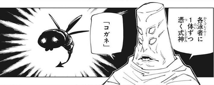 呪術廻戦146話コガネ