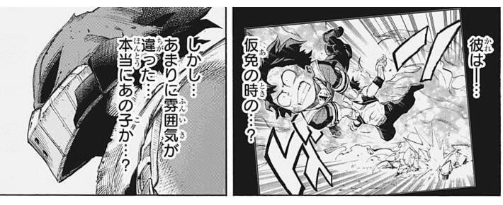 ヒロアカ309話仮免試験時