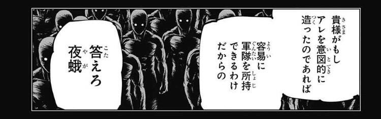 呪術廻戦147話軍隊