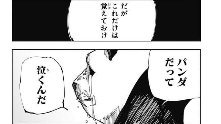 呪術廻戦147話パンダ