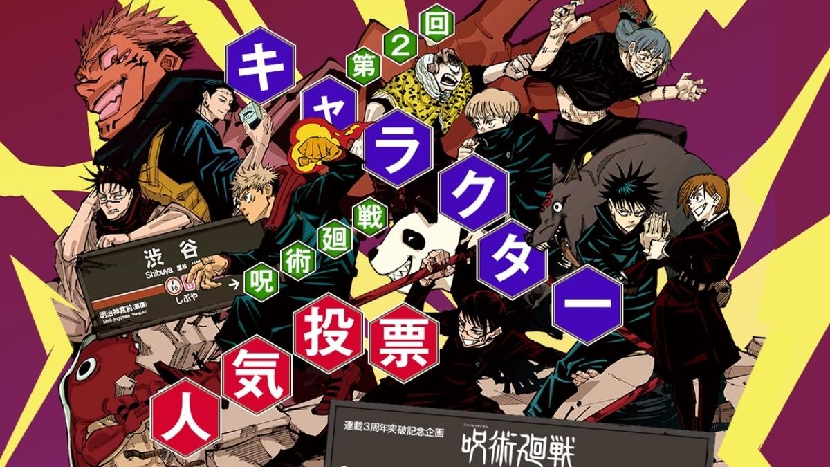 呪術廻戦第2回キャラクター公式人気投票アイキャッチ