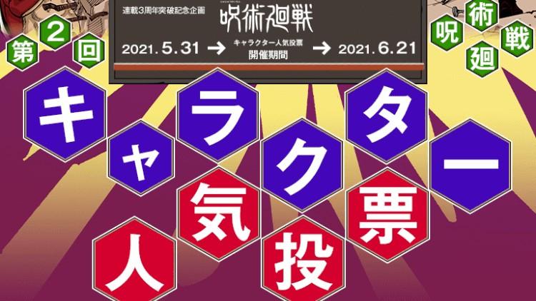 呪術廻戦第2回人気投票開催期間
