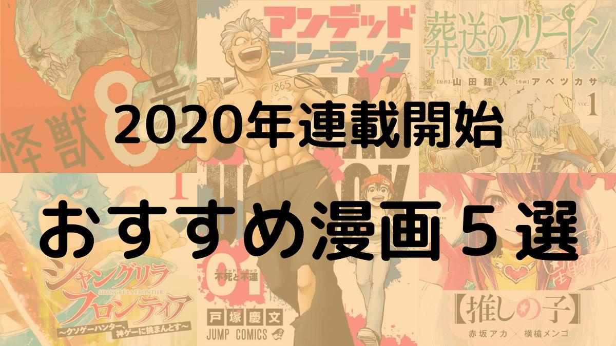2020年おすすめ漫画5選