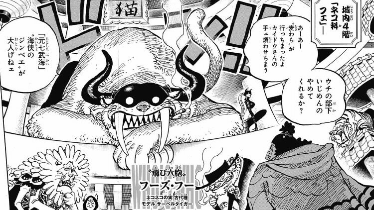 ONEPIECE998話フーズ・フー
