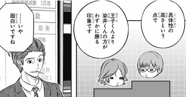 ワートリ210話染井>王子