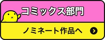 次にくるマンガ大賞コミックス部門