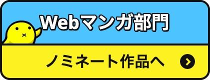 次にくるマンガ大賞Web部門