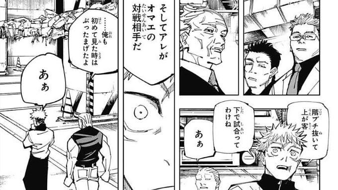呪術廻戦153話サンドウィッチマン