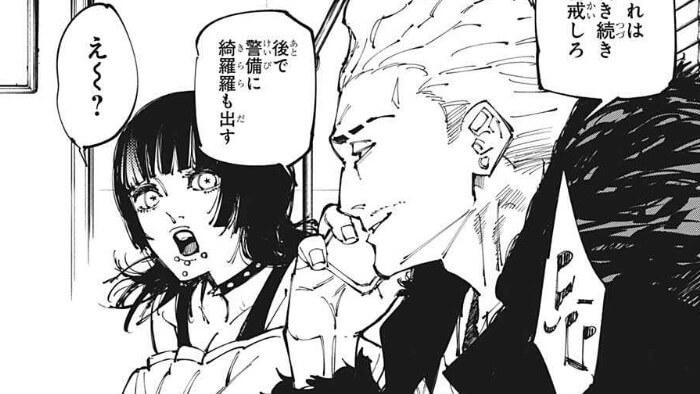 呪術廻戦153話警備