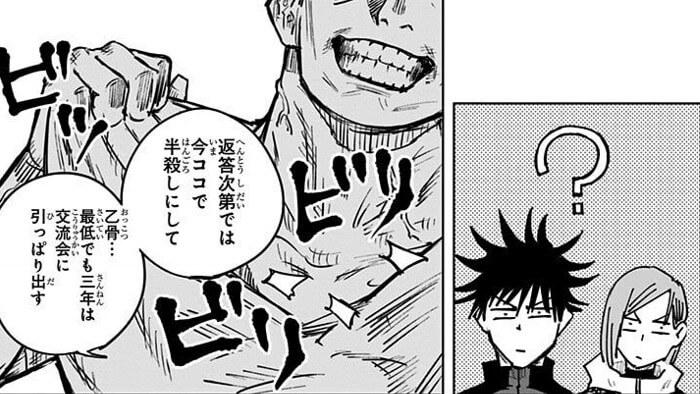 呪術廻戦16話東堂