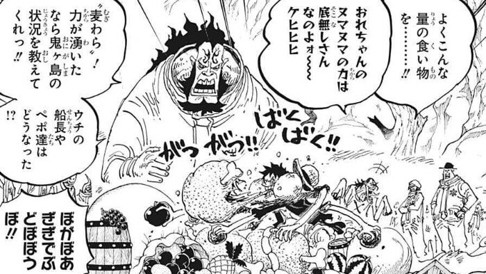 ONEPIECE1021話ヌマヌマの力