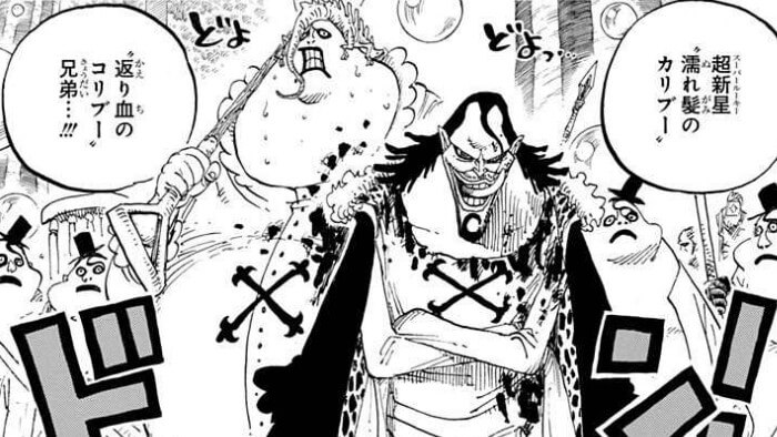 ONEPIECE600話カリブー