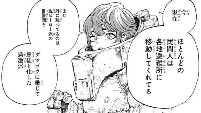 ヒロアカ322話13号
