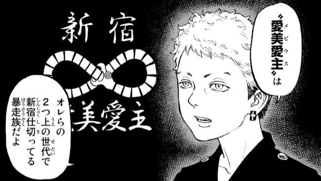 東京リベンジャーズ11話メビウス