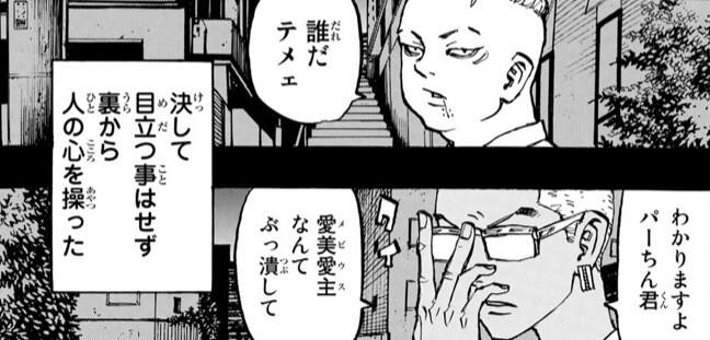 東京リベンジャーズ205話パーちん