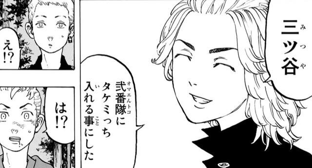東京リベンジャーズ39話タケミチの加入