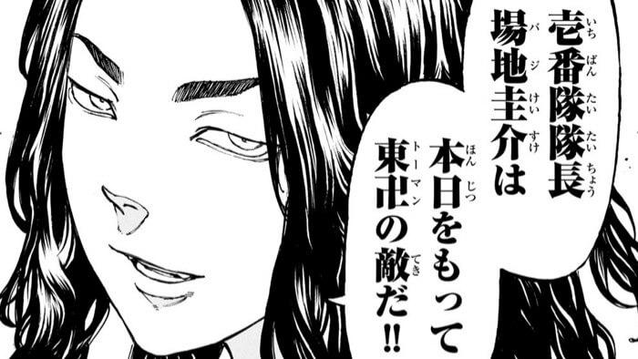 東京リベンジャーズ38話場地圭介の脱退