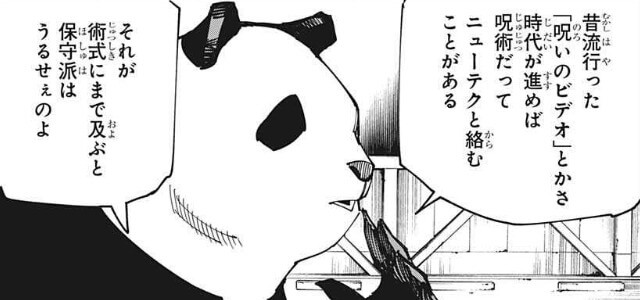呪術廻戦155話ニューテク