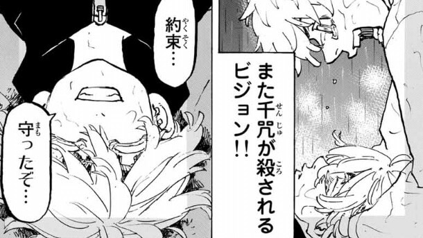 東京リベンジャーズ219話千咒のビジョン