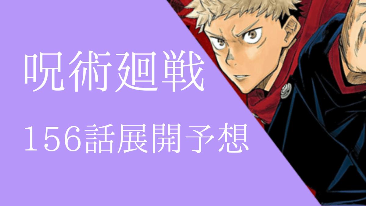 呪術廻戦156話展開予想アイキャッチ