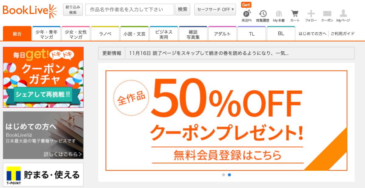いきなり50%OFFクーポンがもらえるBookLive!.png