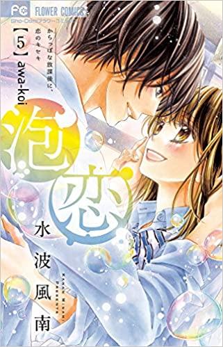 泡恋5巻のカバー画像