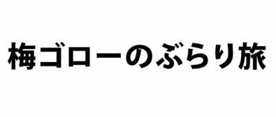 f:id:eiganoheya:20180104170334j:plain