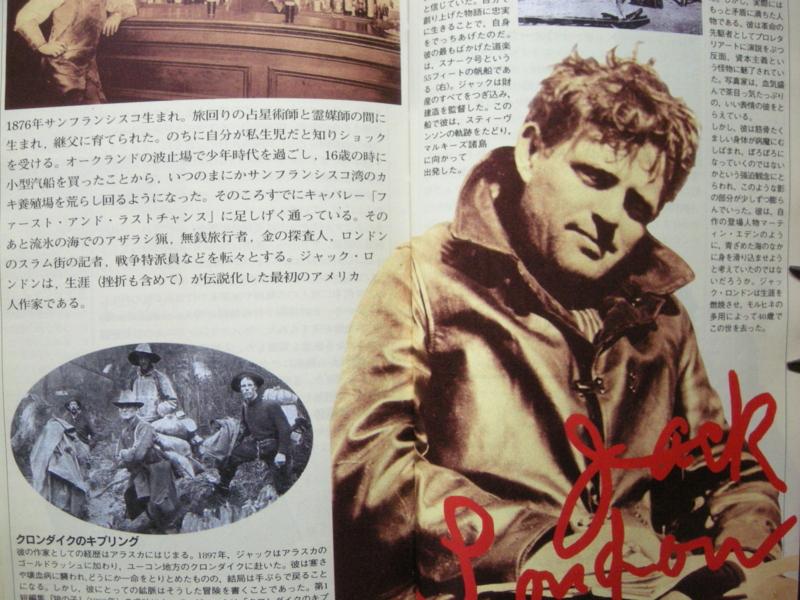 他23、ジャック・ロンドンとサンフランシスコ地震 - 蜂太郎日記