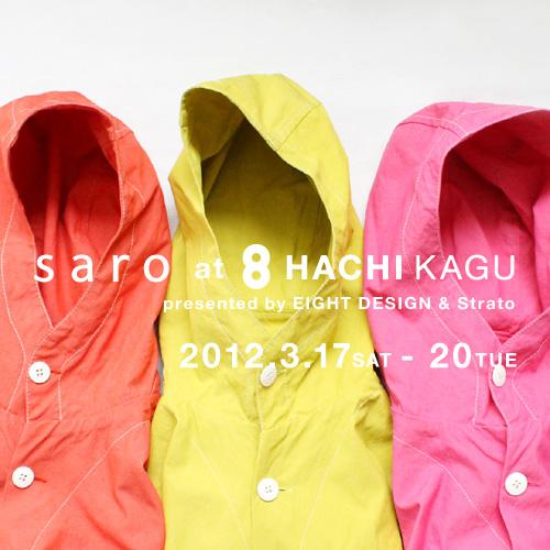 f:id:eightdesigner:20120304163106j:image