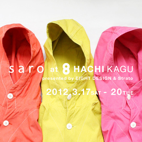 f:id:eightdesigner:20120304163117j:image