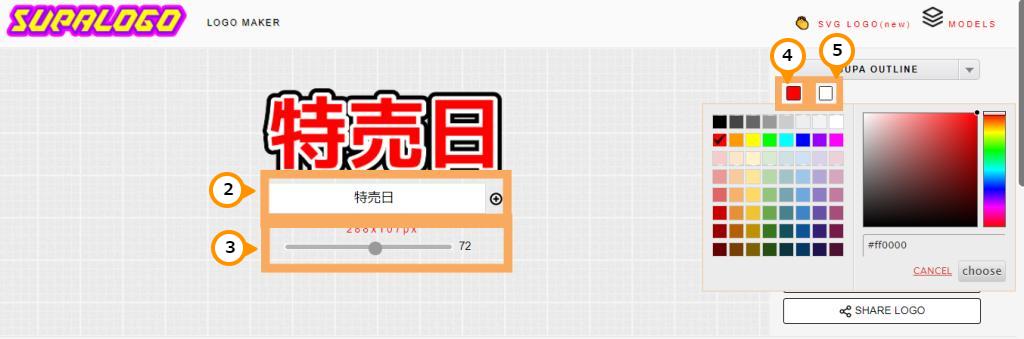 サイト「SPALOGO」にて日本語へ変更する説明画像