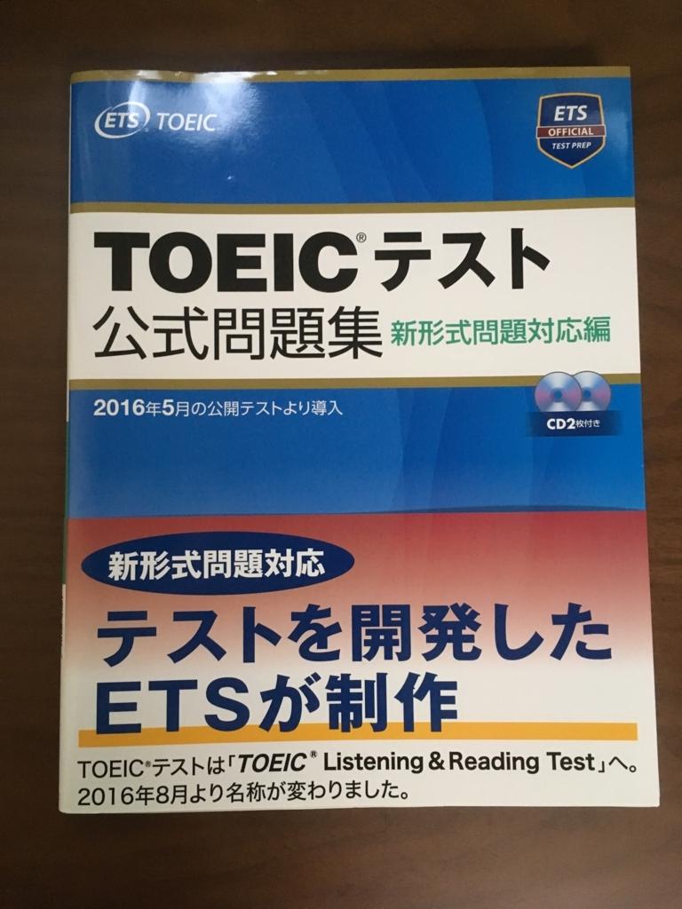 f:id:eigo-learner:20180219213935j:plain
