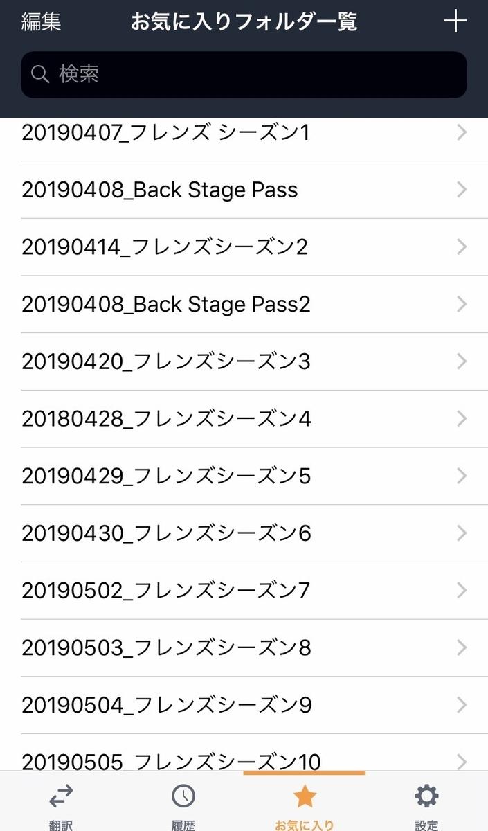 f:id:eigo_study_kanzen:20190506190128j:plain