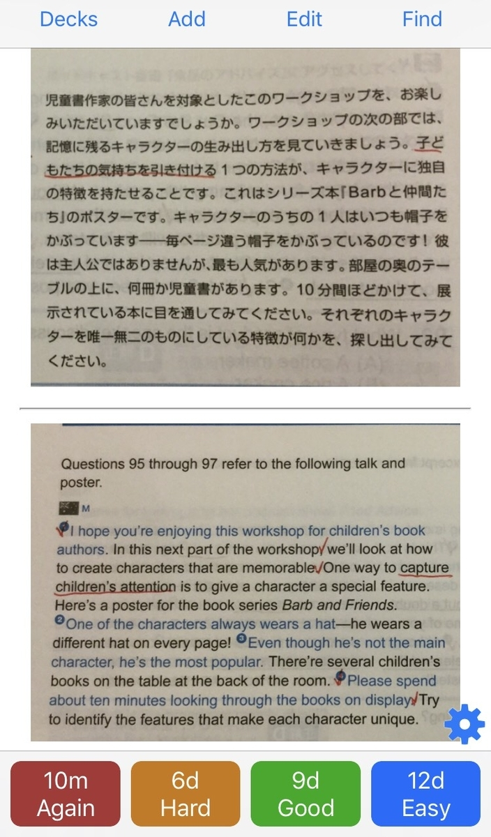 f:id:eigo_study_kanzen:20190827154824j:plain