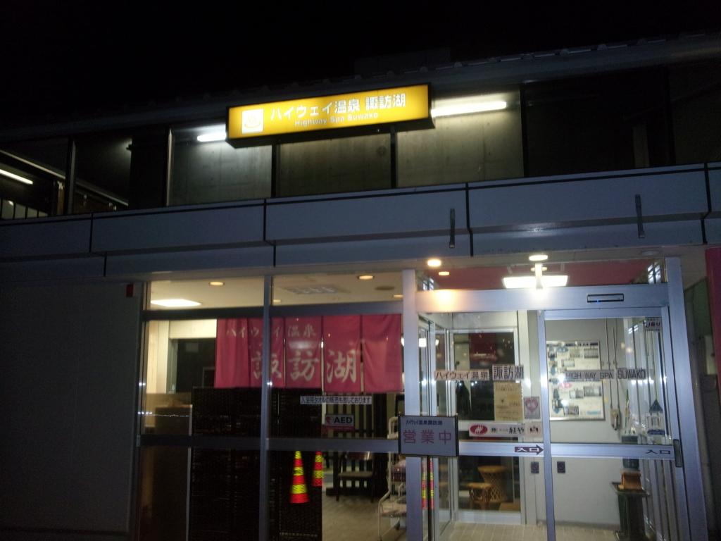 f:id:eiji-chan:20180406090059j:plain