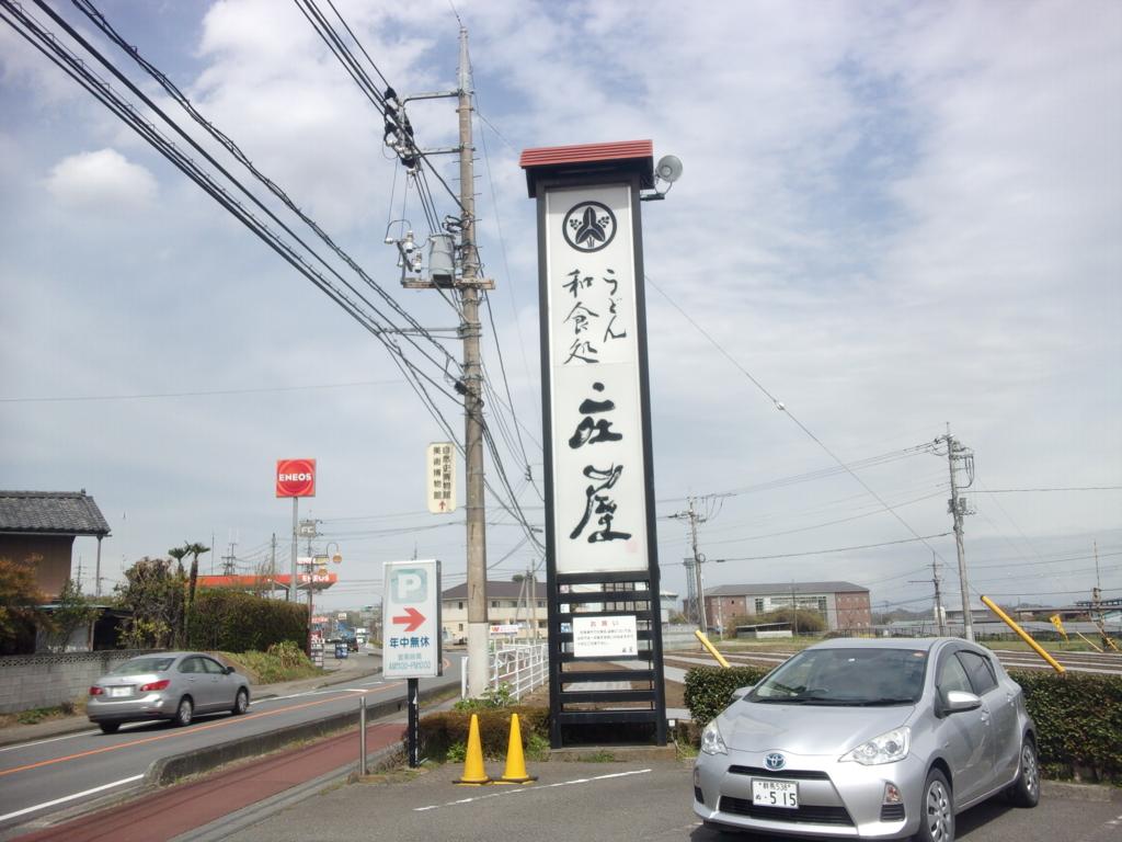 f:id:eiji-chan:20180407171552j:plain