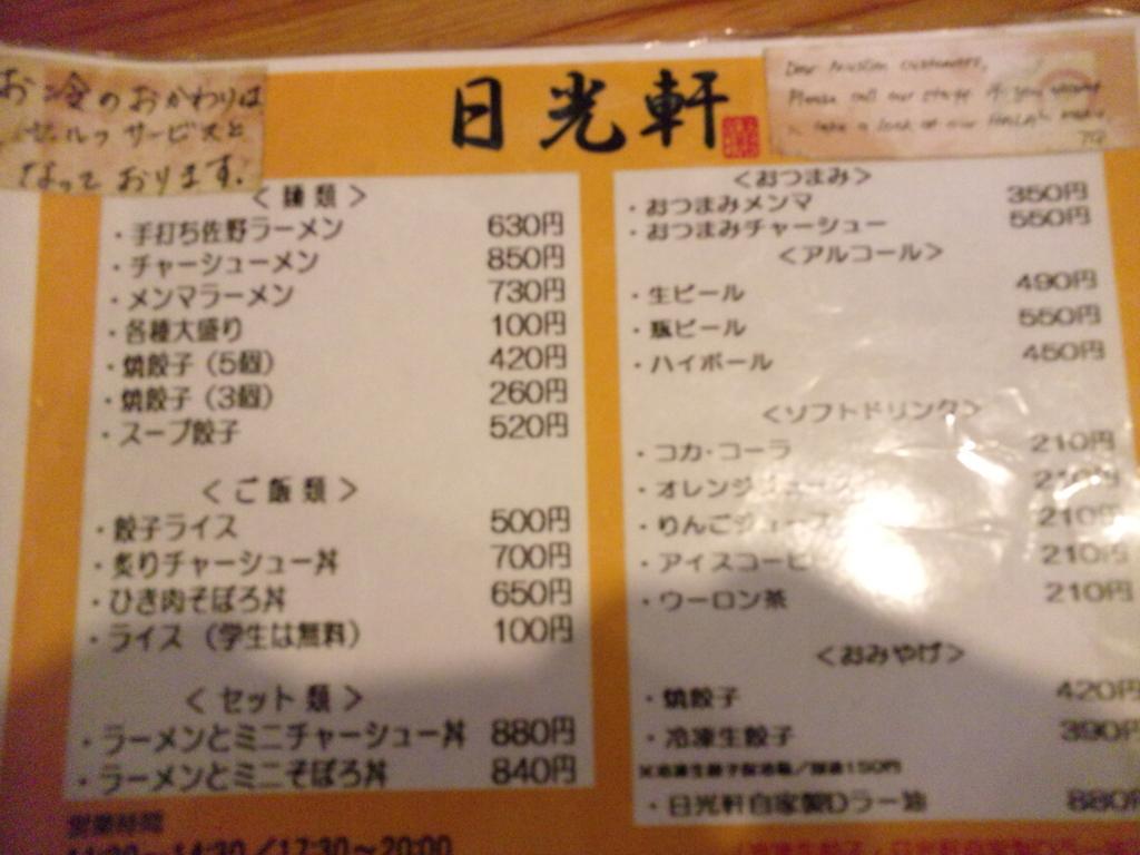 f:id:eiji-chan:20180421203455j:plain