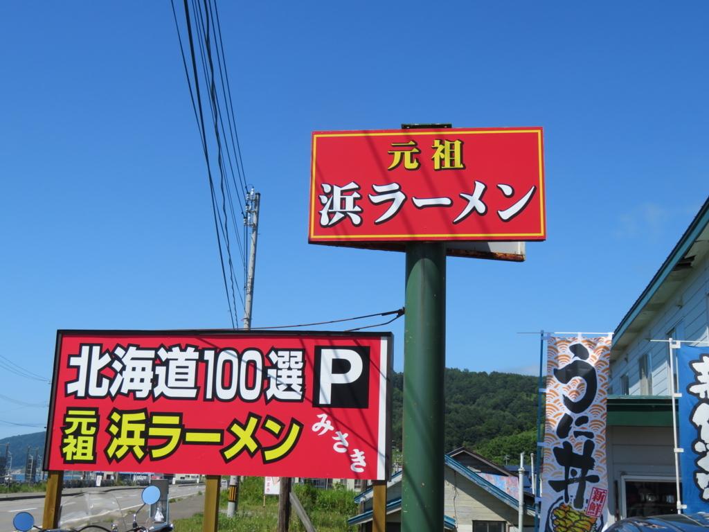 f:id:eiji-chan:20180725101427j:plain