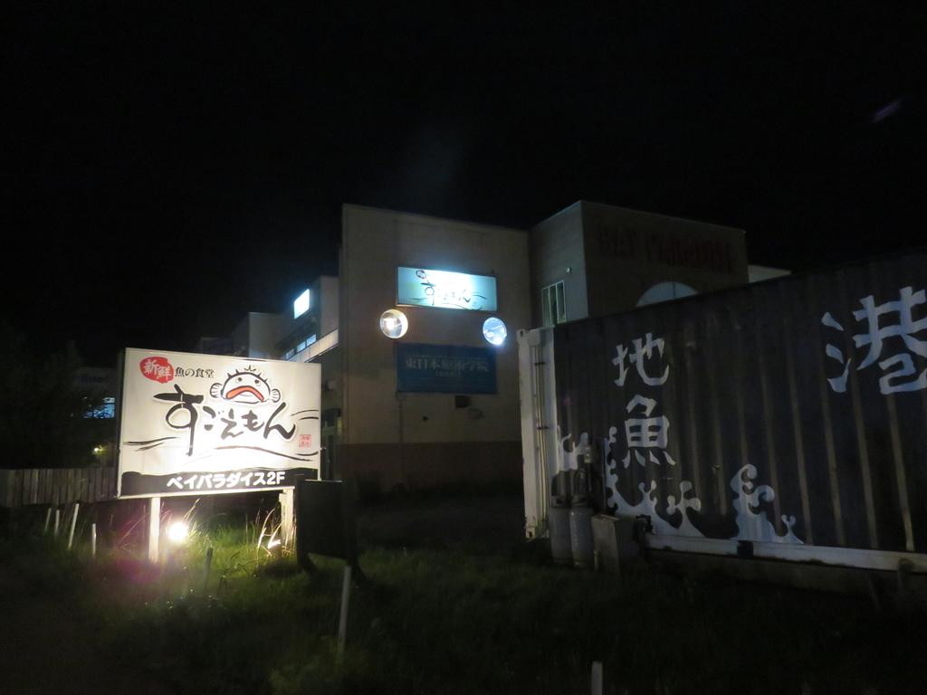 f:id:eiji-chan:20180901214428j:plain